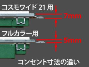 スイッチプレート取付説明4