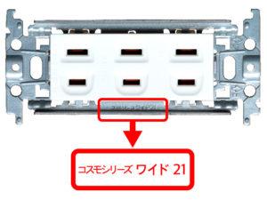 コスモシリーズワイド21取付枠一体型