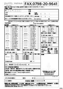 INTERFLEX・FAX注文書