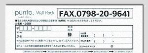 FAX申込書の部分画像