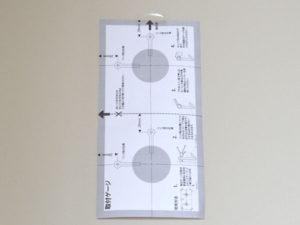 p.boxの取り付け説明図の手順1。