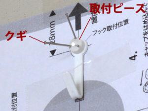 p.boxの取り付け説明図の手順4。