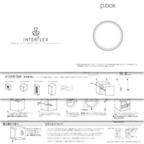 ダウンロードページのp.boxアイキャッチ画像