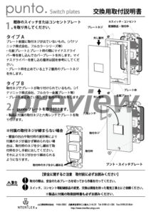 preview-install_Switch plate